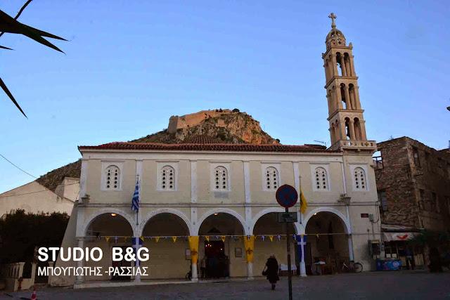 Σημαντική μέρα σήμερα για τον ιστορικό Ναό Αγίου Γεωργίου Ναυπλίου