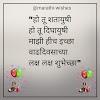 140+ Happy birthday wishes for friend in marathi 2021