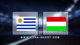 مشاهدة مباراة المجر وأوروجواي بث مباشر 15-11-2019 مباراة ودية
