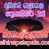 Lagna Palapala Ada Dawase  | ලග්න පලාපල | Sathiye Lagna Palapala 2019 | 2019-12-26