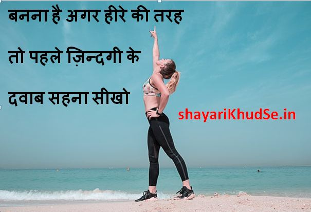 positive thinking shayari images, positive shayari images