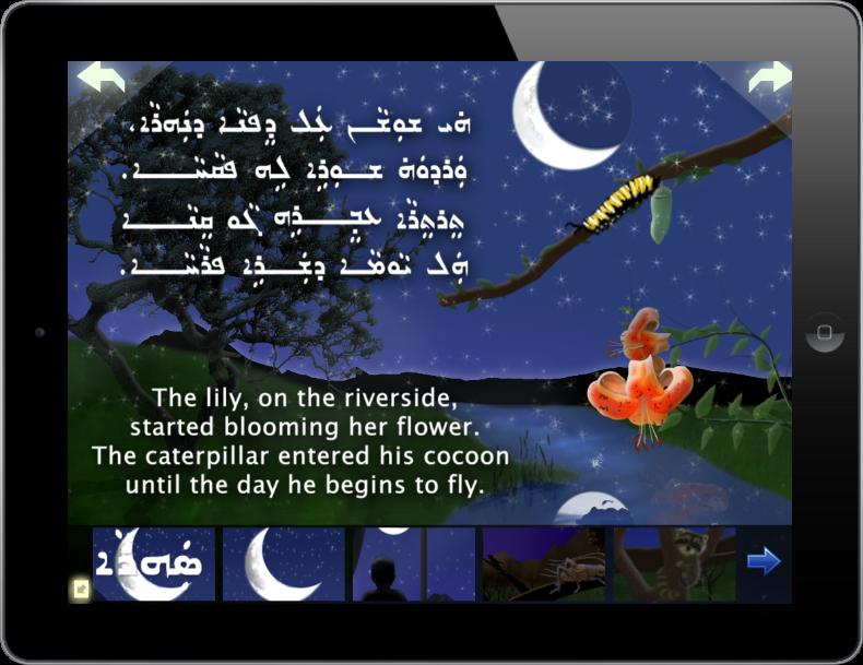 First Assyrian Interactive children's book on iPad | Push Beta