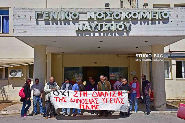 Διαμαρτυρία του ΠΑΜΕ στο Νοσοκομείο Ναυπλίου (βίντεο)