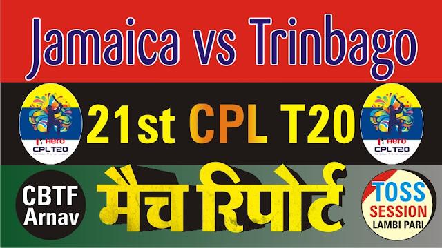 CPL T20 JT vs TKR 21st Match Prediction |Trinbago vs Jamaica Winner