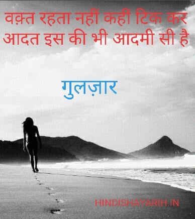 Achhe Aur Bure Wakt Ki Shayari शेर वहीं जो बुरे वक्त पर काम आए