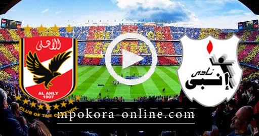 مشاهدة مباراة الأهلي وإنبي بث مباشر كورة اون لاين 24-04-2021 الدوري المصري