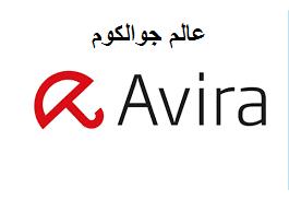 تحميل برنامج أفيرا Avira  free antivirus 2020 مجاناً