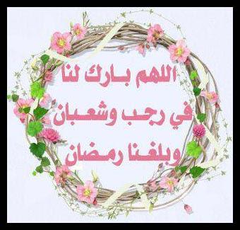 اللهم بارك لنا فى رجب وشعبان وبلغنا رمضان