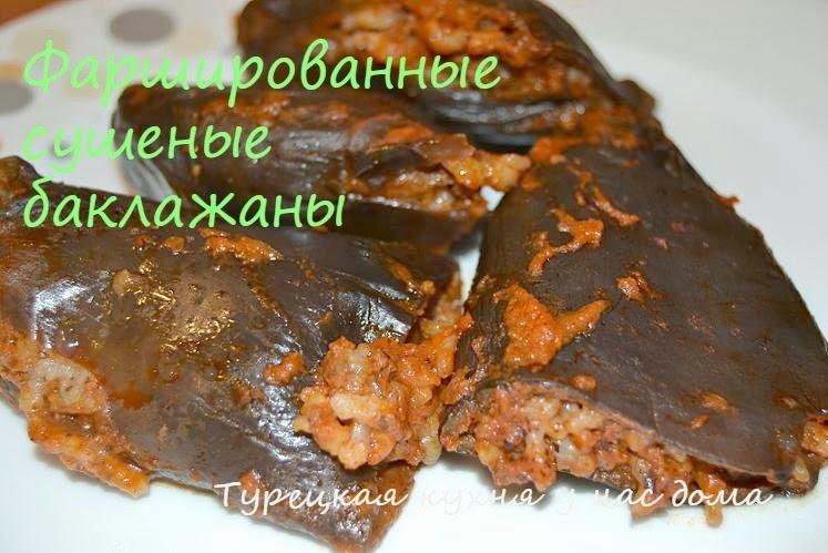 сухие баклажаны с мясной начинкой