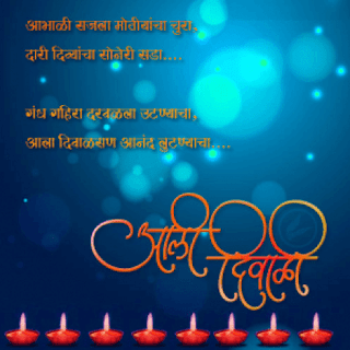 Happy Diwali Wishes , messages, sms in Marathi 2019