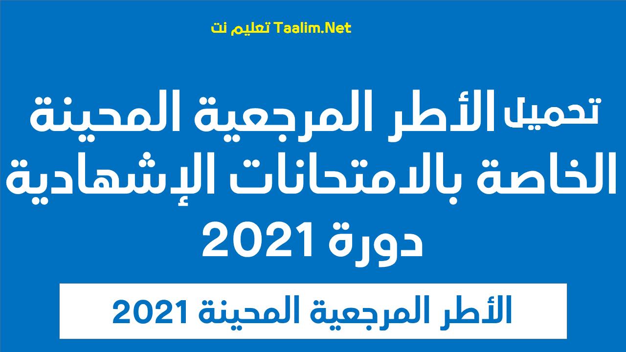 الأطر المرجعية المحينة للامتحانات الإشهادية 2021-2020