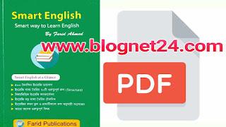 স্মার্ট ইংলিশ বই by ফরিদ আহমেদ | Smart English Book Free Download |PDF ফাইল