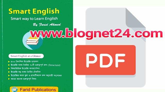 স্মার্ট ইংলিশ বই-Smart English Book Pdf Free Download  | ইংরেজি শেখার বই | ফরিদ আহমেদ | PDF ফাইল