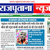Rajputana News daily epaper 4 August 2020 Rajasthan Newspaper