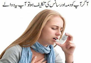Best Medicine For Asthama and Bronchitis