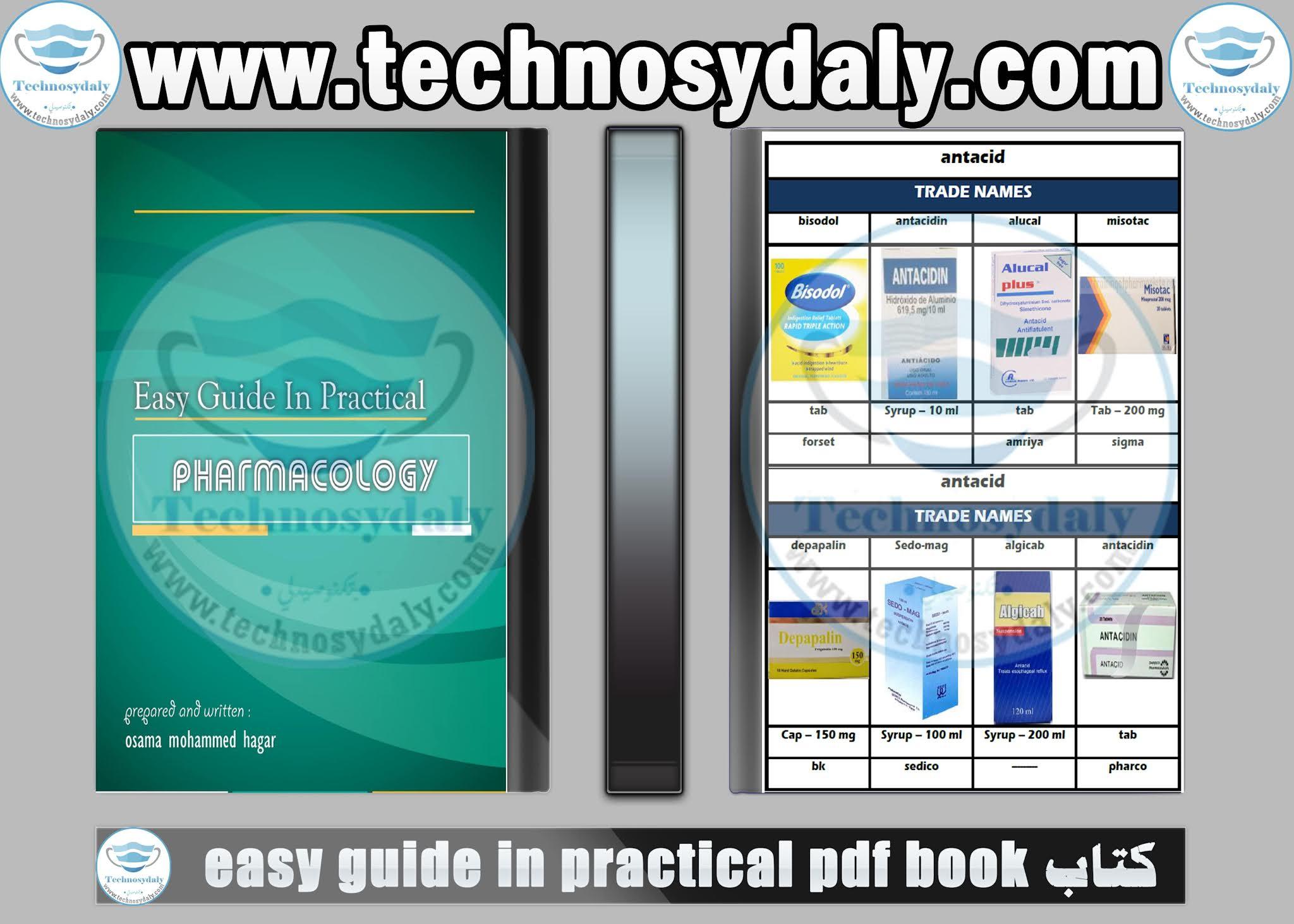 كتاب easy guide in practical pdf book