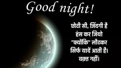 love romantic good night quotes in hindi
