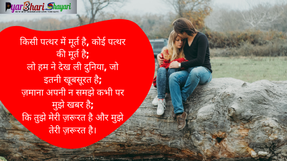 kiss shayari in english