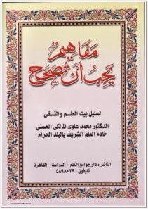 Al-itqan fi ulum al-quran