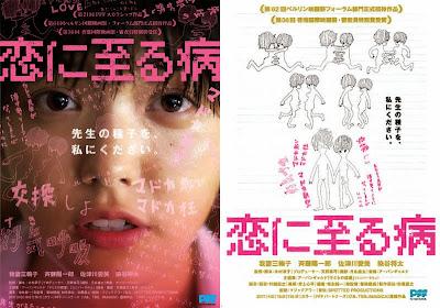 Конец невинности / Koi ni itaru yamai / The End of Puberty.