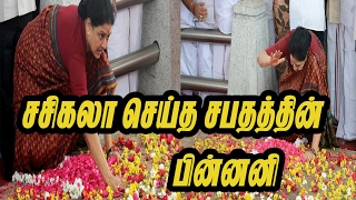 Why Did Sasikala Take An Oath At Amma Memorial ? THE REASON IS HERE