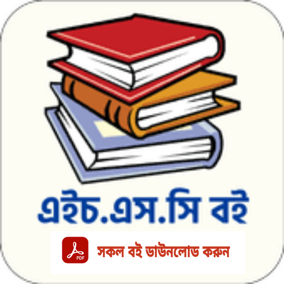 HSC All Book PDF Download | এইচএসসি সকল বই pdf download করুন