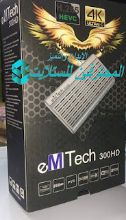 احدث ملف قنوات ام تك eMTech 300  نايل سات وعرب سات محدث دائما بكل جديد