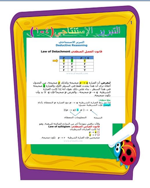 رياضيات الصف الأول الثانوي الفصل الدراسي الأول التبرير الاستنتاجي