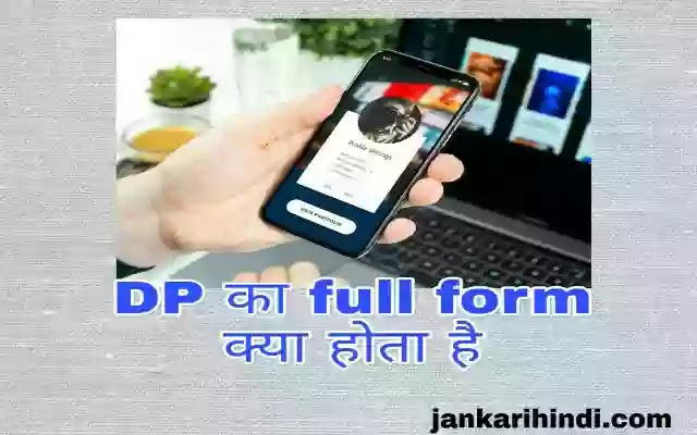 DP का full form क्या होता है? - (DP full form in hindi)