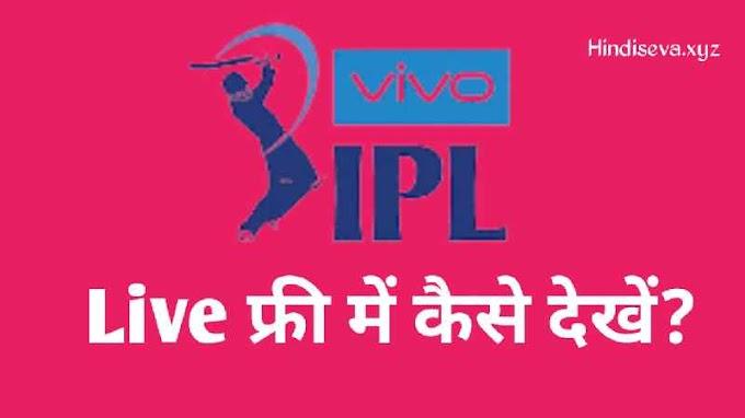 [ 10 तरीके ] VIVO IPL 2021 Live Match Free में कैसे देखें?