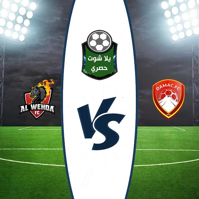 نتيجة مباراة ضمك والوحدة اليوم 03/10/2019 الدوري السعودي