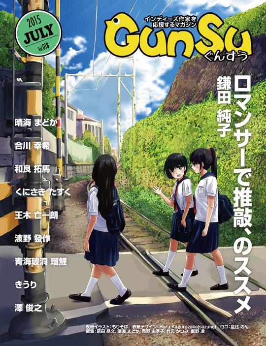 『月刊群雛』2016年07月号