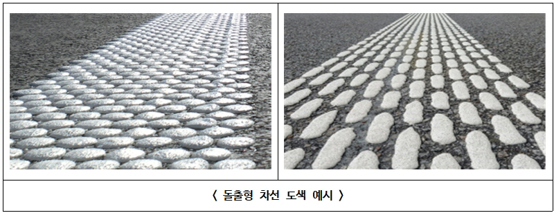 한국도로공사, '우천 시 잘 보이는 차선' 고속도로 전 구간 확대 적용