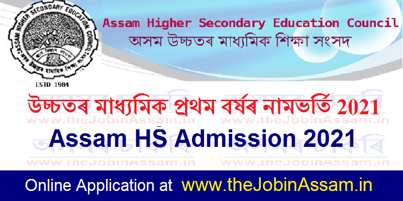 Assam HS First Year Admission 2021