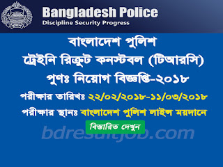 Bangladesh Police Constable Re-Recruitment Circular 2018