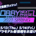 Hobby Next Phase 2021 to Reveal New GunPlas