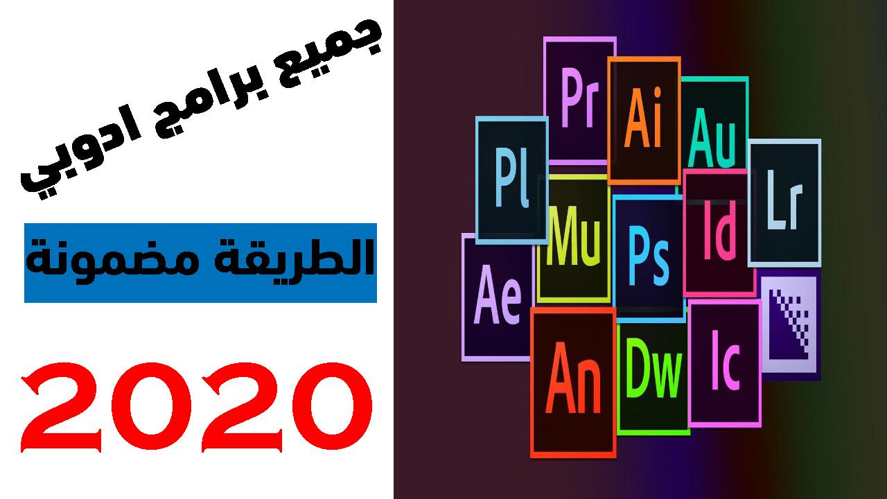تفعيل ادوبي 2020