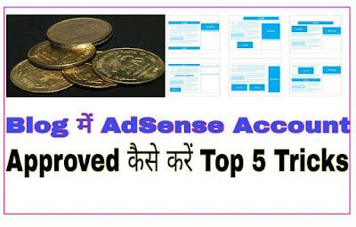 Google AdSense account kaise Approved kare in 5 easy steps ke sath