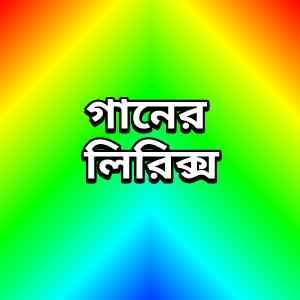 Hridoy Ekta Ayna 2.0 Mp3 Song Lyrics By Imran and Kona