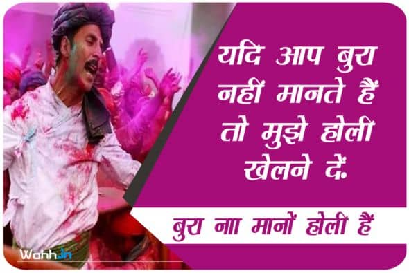 Holi Quotes In Hindi With Images