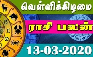 Raasi Palan 13-03-2020 | Dhina Palan | Astrology | Tamil Horoscope