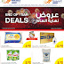 TSC Sultan Center Kuwait - End Of Year Deals