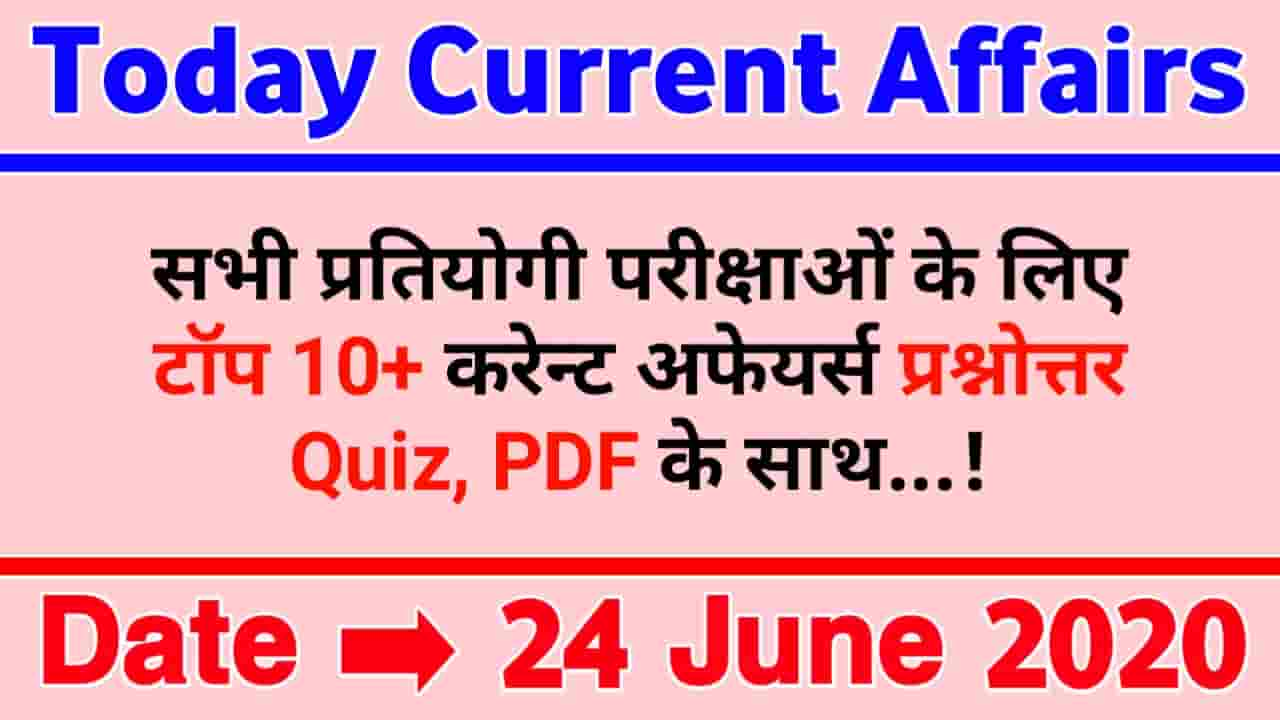 current affairs, today current affairs, 24 june 2020 current affairs