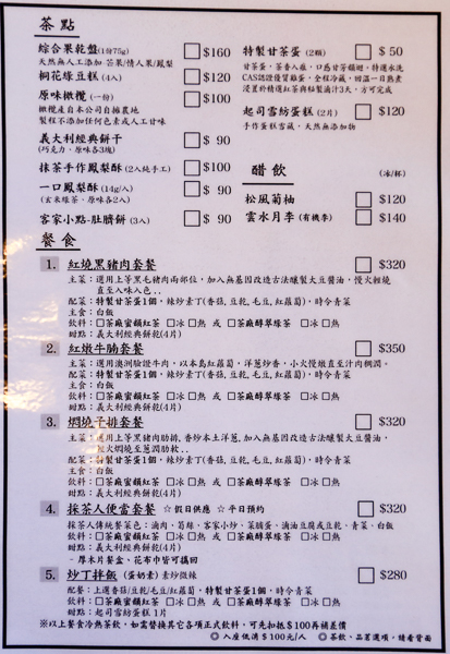 台灣農林銅鑼茶廠享受在地茶園風光,喝下午茶追火車休閒好去處