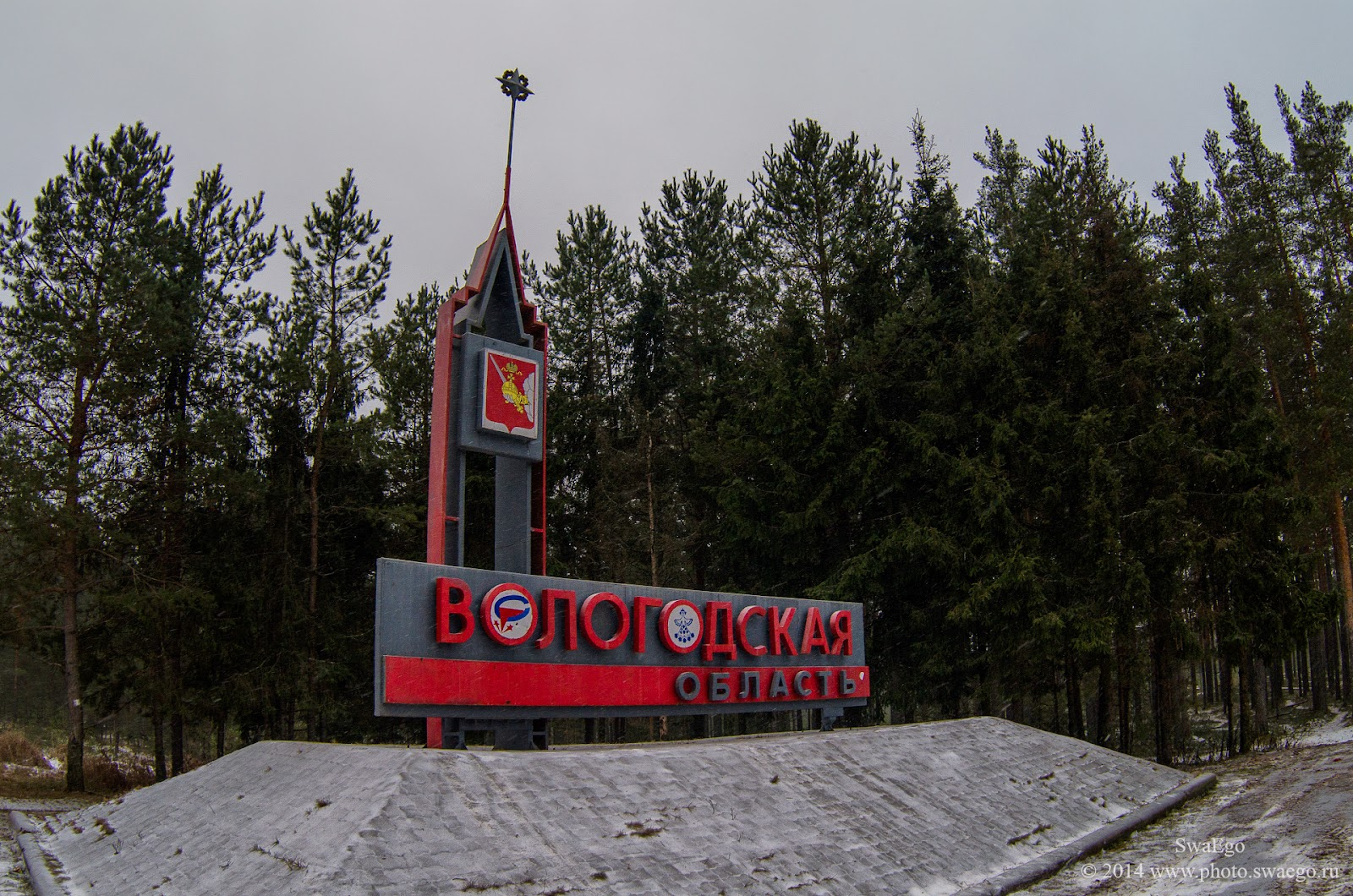 Семигородняя