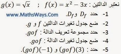 عموميات حول الدوال العددية جزء7 رتابة مركب دالتين