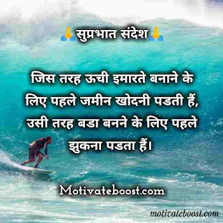 Good morning suprabhat in hindi