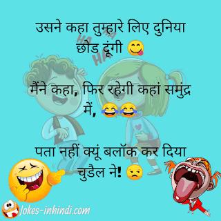 New funny girl boy jokes in Hindi