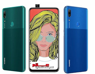 مواصفات جوال هواوي بي سمارت زد - Huawei P Smart Z   م مواصفات و سعر موبايل هواوي بي سمارت Huawei P Smart Z - هاتف/جوال/تليفون هواوي بي سمارت Huawei P Smart Z - البطاريه/ الامكانيات/الشاشه/الكاميرات هواوي بي سمارت Huawei P Smart Z - مميزات هواوي بي سمارت Huawei P Smart Z - مواصفات هاتف هواوي بي سمارت زد