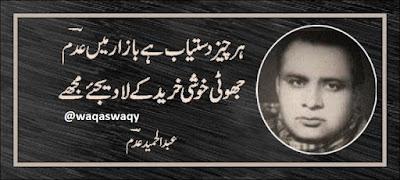 Har Cheez Dastiyab
